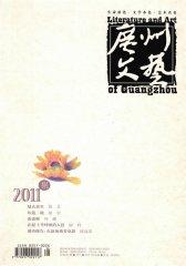 广州文艺 月刊 2011年08期(电子杂志)(仅适用PC阅读)
