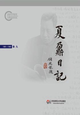 夏鼐日记(卷九)