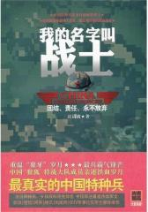 我的名字叫战士( 真实的中国特种兵:中国前特种兵王亲述铁血岁月)(试读本)