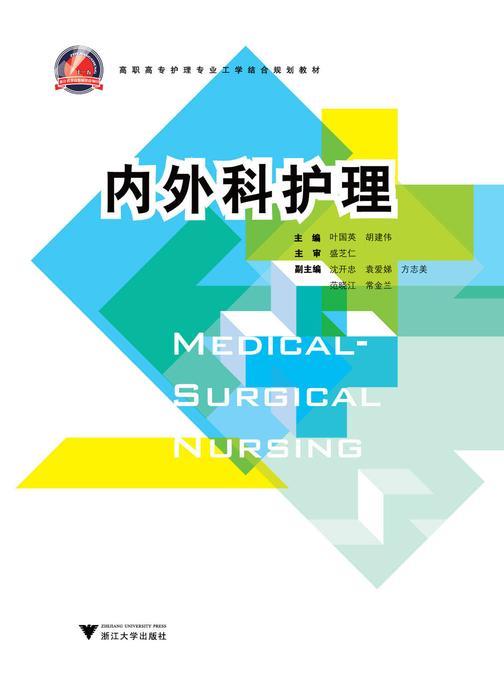 内外科护理
