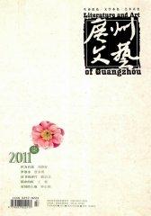 广州文艺 月刊 2011年07期(电子杂志)(仅适用PC阅读)