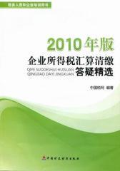 企业所得税汇算清缴答疑精选:2010年版