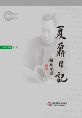 夏鼐日记(卷五)