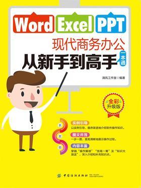 Word Excel PPT现代商务办公从新手到高手一本通
