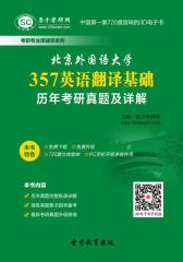 [3D电子书]圣才学习网·北京外国语大学357英语翻译基础历年考研真题及详解(仅适用PC阅读)