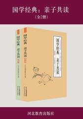 国学经典:亲子共读(全2册)