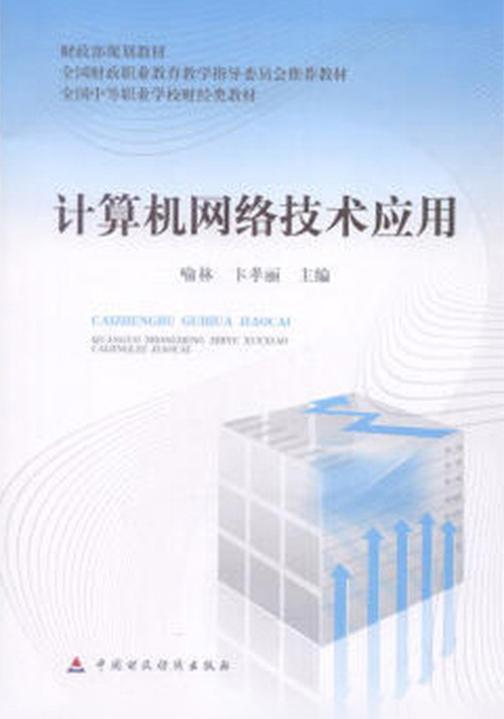 计算机网络技术应用