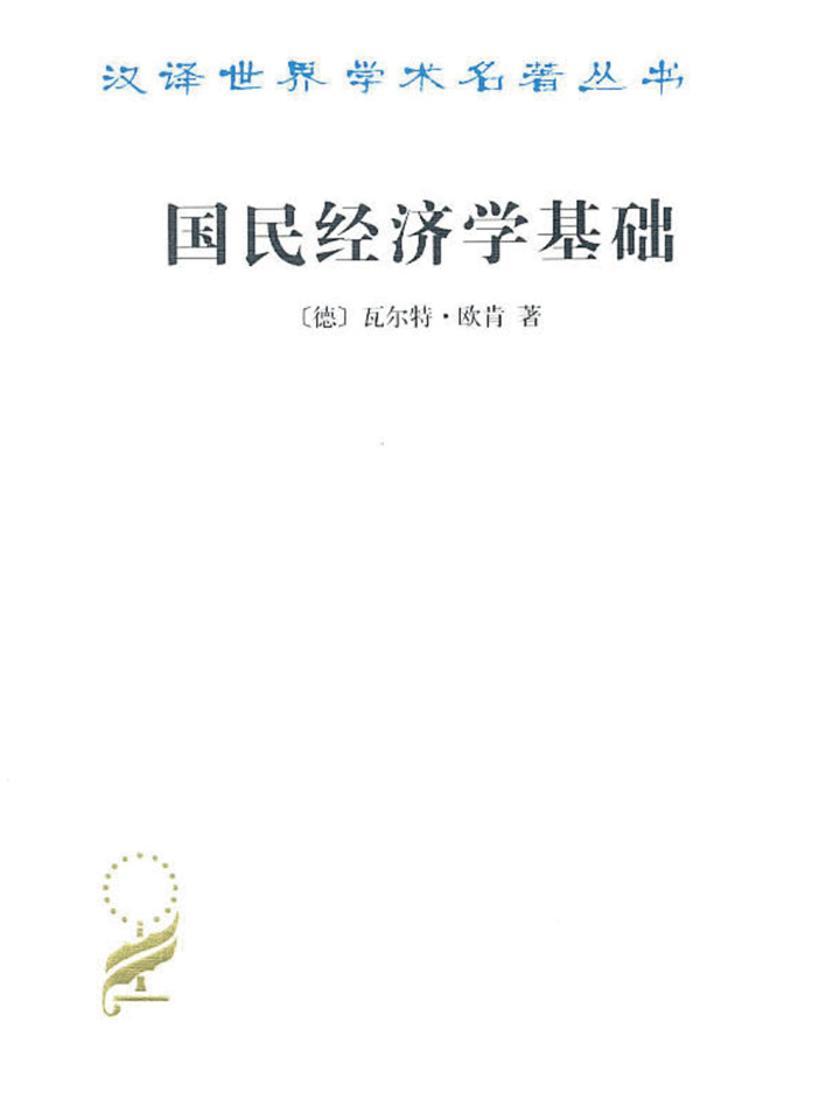国民经济学基础(汉译名著本)