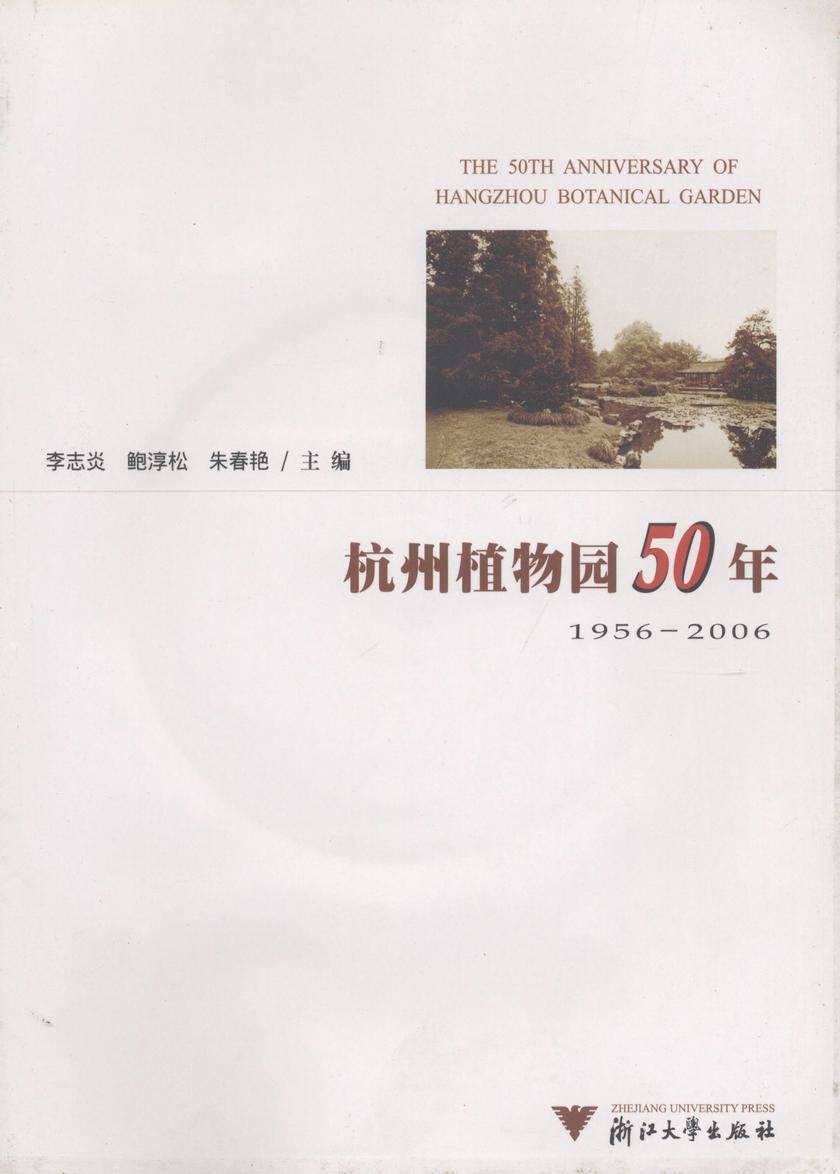 杭州植物园50年(仅适用PC阅读)