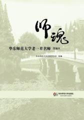 师魂——华东师范大学老一辈名师(简编本)