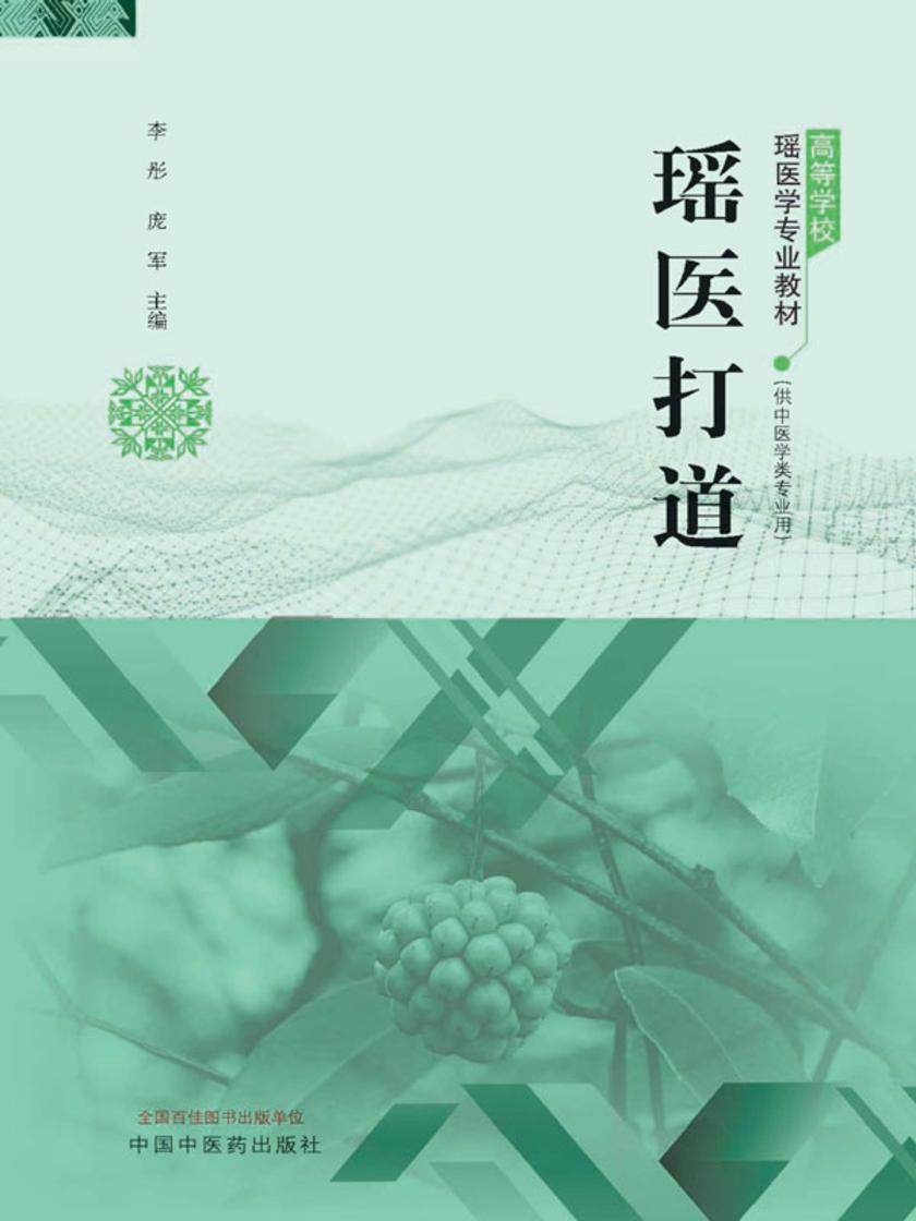 瑶医打道(高等学校瑶医学专业教材)