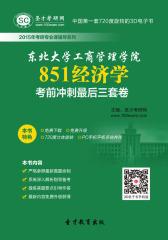 [3D电子书]圣才学习网·2015年东北大学工商管理学院851经济学考前冲刺 后三套卷(仅适用PC阅读)