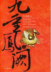 九重凤阙·上(试读本)