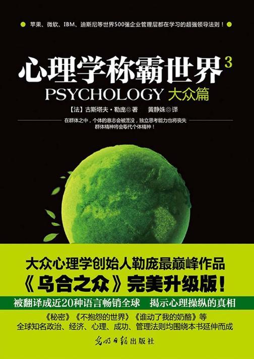 心理学称霸世界3(大众篇)