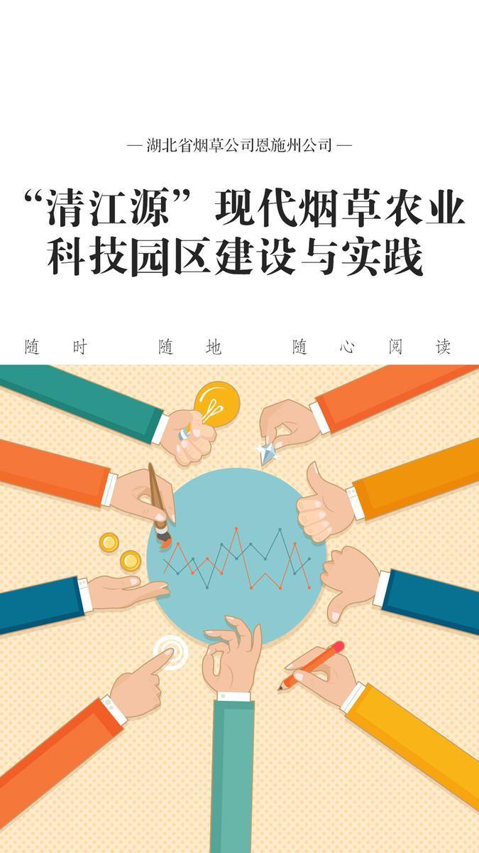 """""""清江源""""现代烟草农业科技园区建设与实践"""
