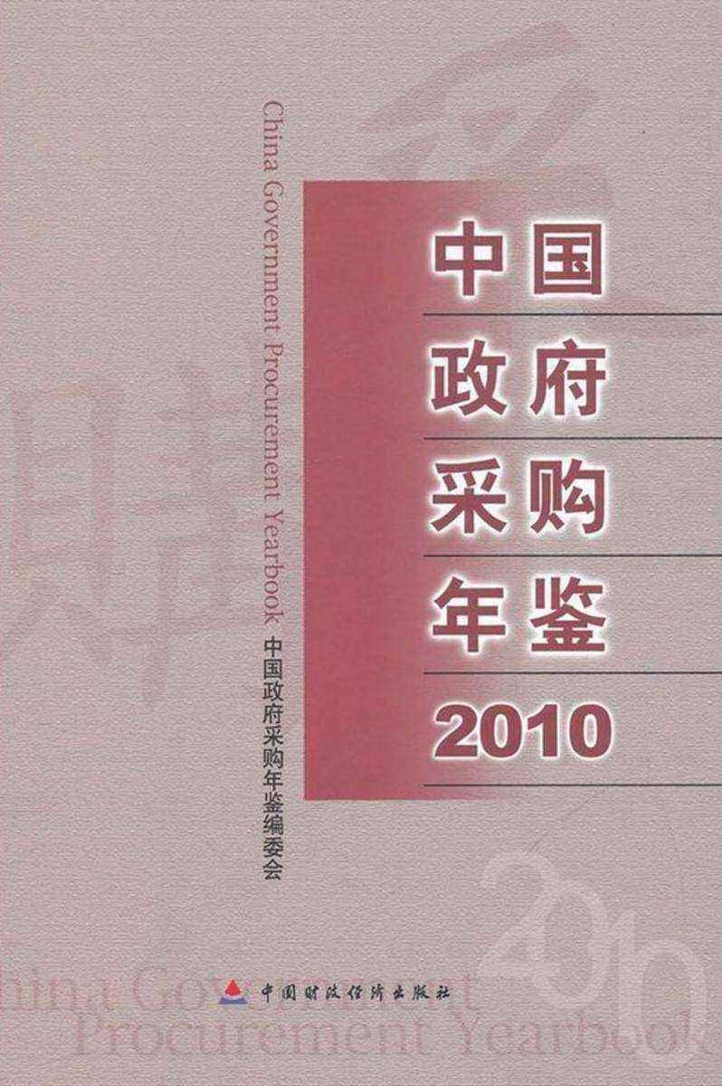 中国政府采购年鉴(2010)