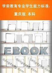 学前教育专业学生能力标准:重庆版.本科