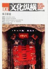 文化纵横 双月刊 2011年01期(电子杂志)(仅适用PC阅读)