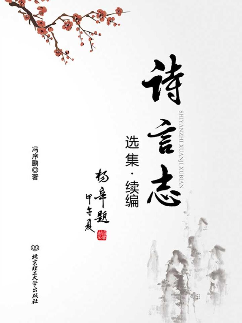 诗言志选集·续编