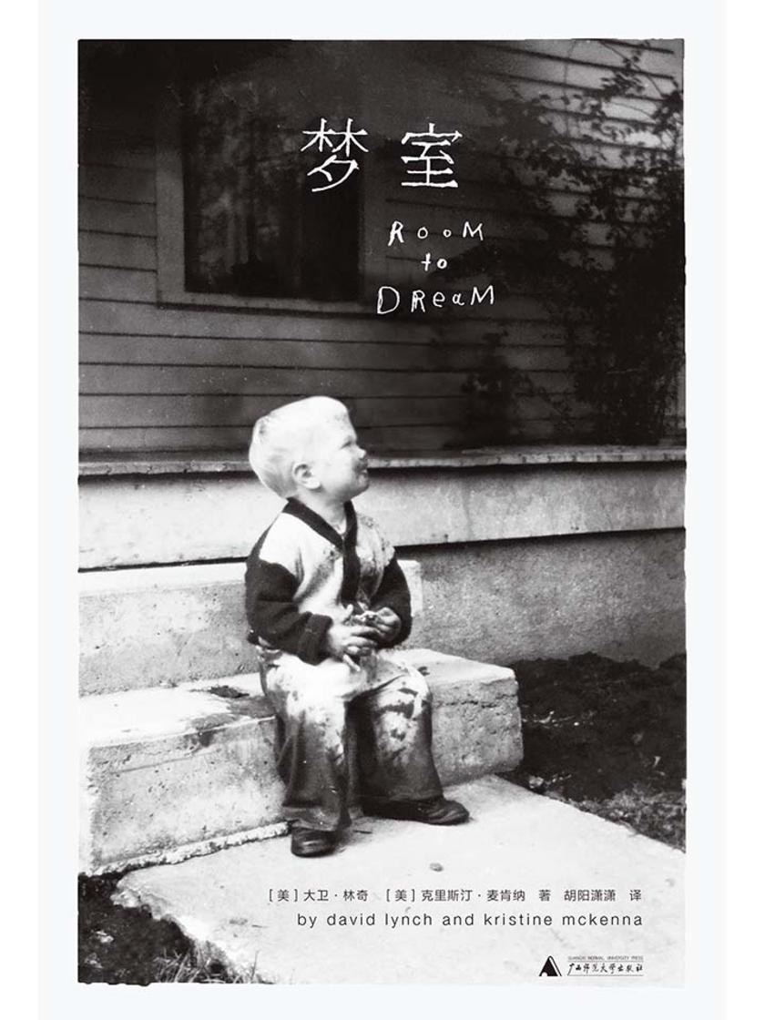 梦室:大卫·林奇传
