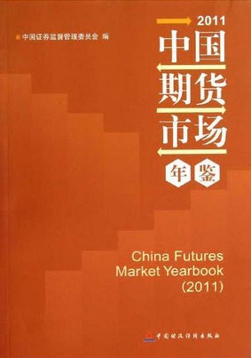 中国期货市场年鉴(2011)
