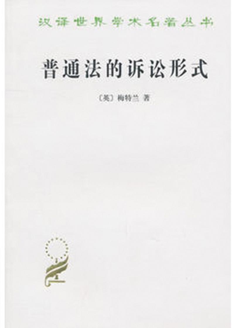 普通法的诉讼形式(汉译名著本)