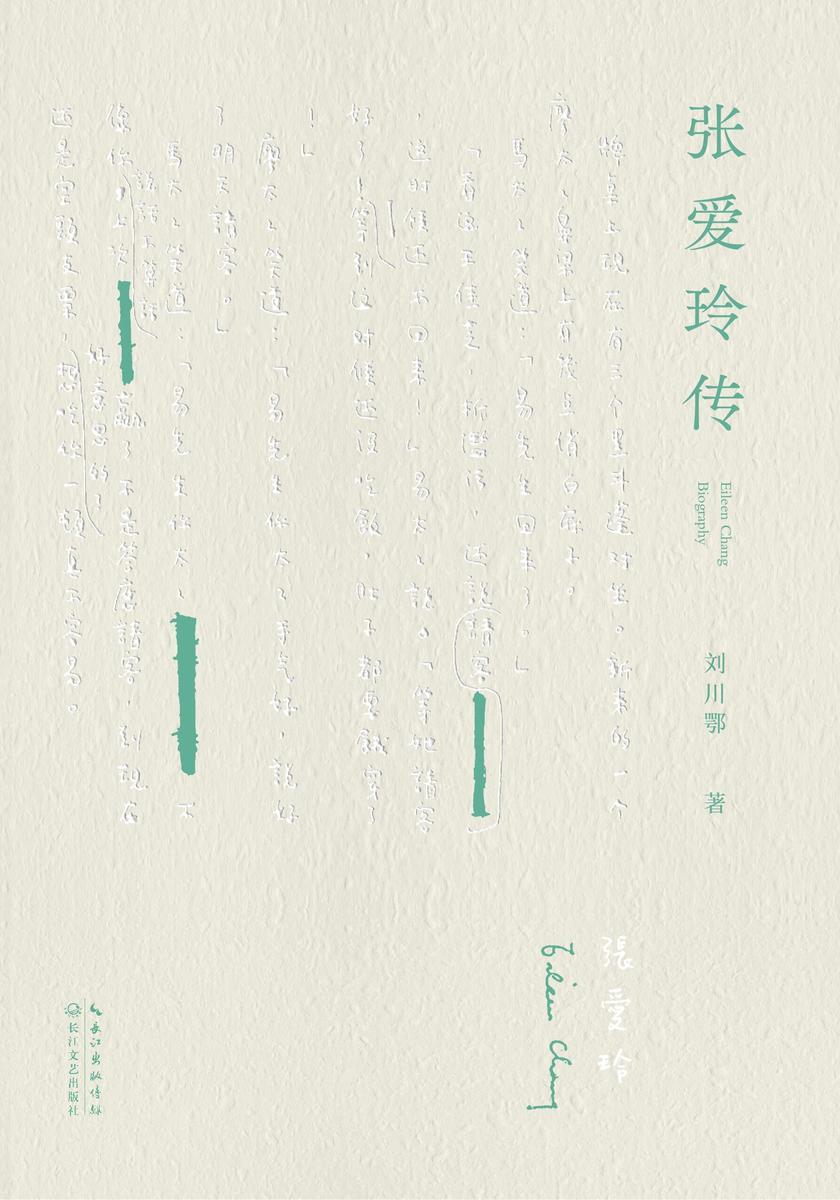 """张爱玲传(45万字!知名学者刘川鄂40年苦心孤诣之作,讲别人没讲透的张爱玲。戴建业、冯天瑜、陈子善、李修文推荐,盛赞此书""""研究之深、理解之彻、洞察之微"""")"""