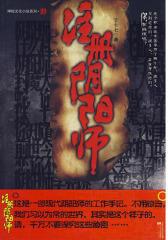 注册阴阳师(试读本)