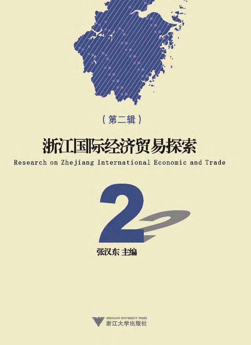 浙江国际经济贸易探索(第二辑)(仅适用PC阅读)