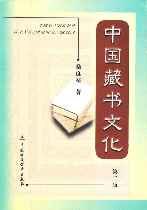 中国藏书文化(第2版)