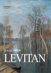 环球美术家视点系列:列维坦(新版)