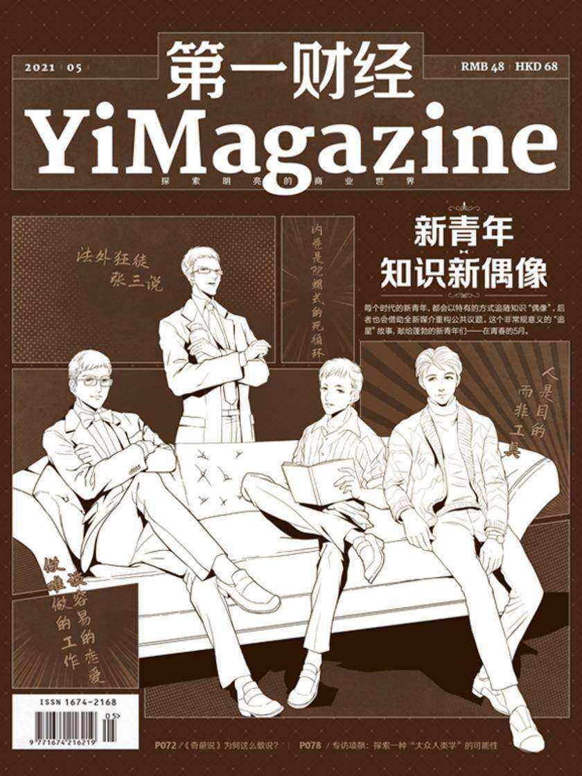 《第一财经》YiMagazine 新青年·知识新偶像(电子杂志)