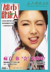 亚太传统医药·都市健康人 月刊 2011年04期(电子杂志)(仅适用PC阅读)