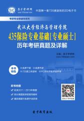 [3D电子书]圣才学习网·武汉大学经济与管理学院435保险专业基础[专业硕士]历年考研真题及详解(仅适用PC阅读)