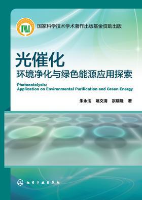 光催化:环境净化与绿色能源应用探索