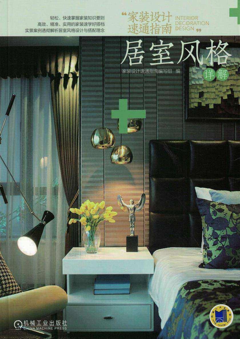 家装设计速通指南 居室风格详解