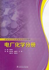 超超临界火电机组培训系列教材.电厂化学分册
