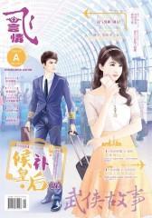 飞言情2016.08A(电子杂志)