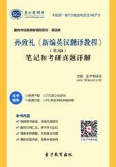 [3D电子书]圣才学习网·孙致礼《新编英汉翻译教程》(第2版)笔记和考研真题详解(仅适用PC阅读)