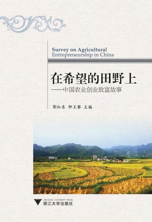 在希望的田野上——中国农业创业致富故事