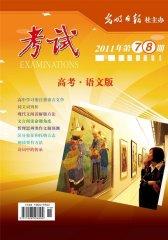 考试·新语文 月刊 2011年08期(电子杂志)(仅适用PC阅读)