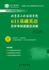 [3D电子书]圣才学习网·北京第二外国语学院611基础英语历年考研真题及详解(仅适用PC阅读)