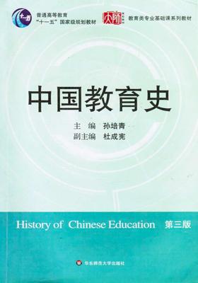 中国教育史(第3版)