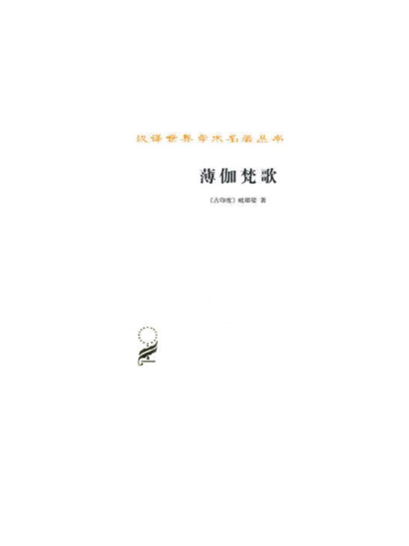 薄伽梵歌(汉译名著本)