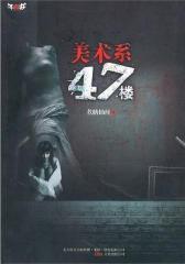 美术系47楼(试读本)