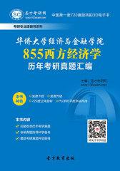 [3D电子书]圣才学习网·华侨大学经济与金融学院855西方经济学历年考研真题汇编(仅适用PC阅读)