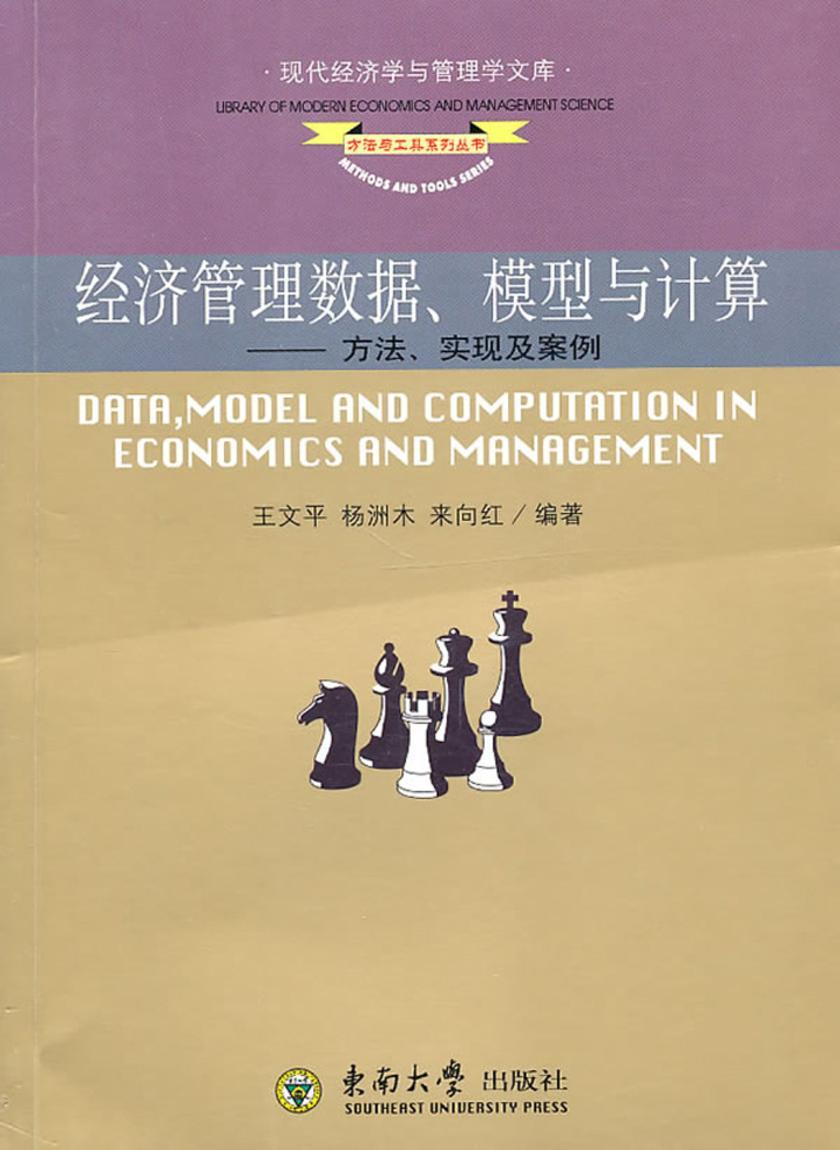 经济管理数据,模型与计算——方法,实现及案例(仅适用PC阅读)