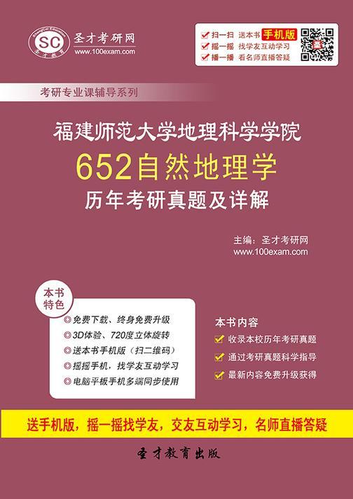 福建师范大学地理科学学院652自然地理学历年考研真题及详解