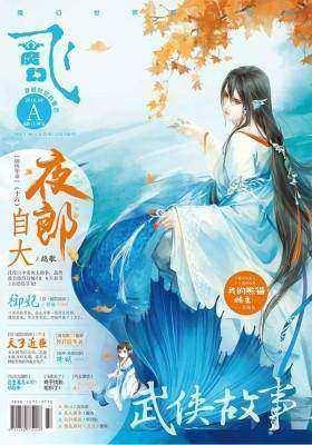 飞魔幻2016.09A(电子杂志)