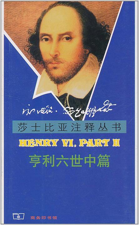 亨利六世 中篇